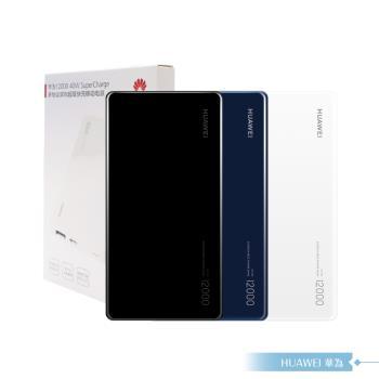 Huawei華為 原廠CP12S 40W 雙向超級快充行動電源12000mAh【Type C】Mate20/P30適用
