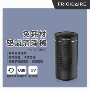 Frigidaire美國富及第 免耗材空氣清淨機FAP-6012REC+安晴Anqueen 4L觸控氣炸鍋AQ-P19 (庫)