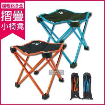 森博熊BEAR SYMBOL 戶外露營超輕鋁合金折疊小椅凳(附贈收納袋) 藍、橘2色可選 (休閒椅,折疊椅,導演椅,童軍椅,板凳,排隊)