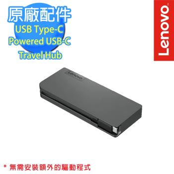 Lenovo Powered USB-C Travel Hub擴充基座(4X90S92381)
