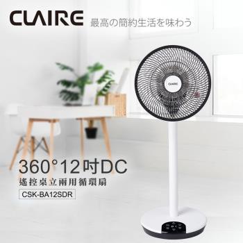 【CLAIRE】360度桌立兩用12吋DC遙控循環扇 CSK-BA12SDR