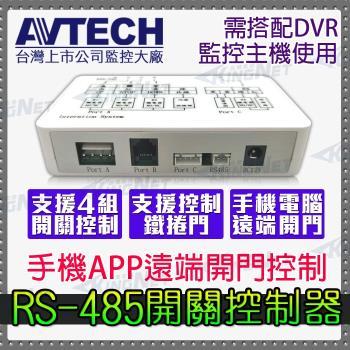 監視器周邊 AVTECH陞泰 鐵捲門 捲門 4組控制開關 RS-485 NO NC 乾接點 電鎖控制 手機/電腦/APP遠端 監控主機控制 PTZ