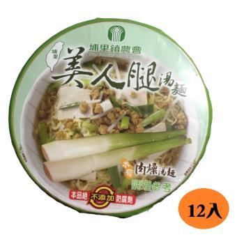 埔里 筊白筍泡麵 美人腿 湯麵(肉燥口味)   碗麵12入/箱