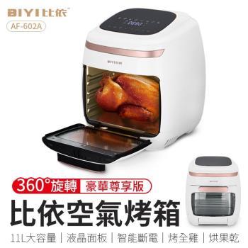 比依 空氣烤箱/氣炸烤箱(尊享版白)AF-602A