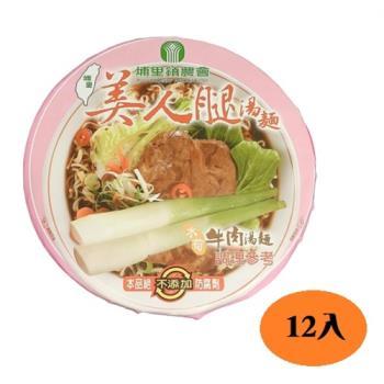埔里 筊白筍泡麵 美人腿 湯麵(牛肉口味)   碗麵12入/箱