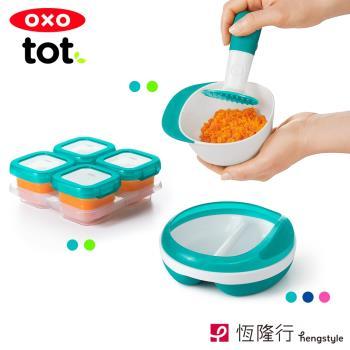 【OXO】tot 副食品好好存三件組-靚藍綠(冷凍儲存盒(4oz)+副食品分隔碗+好滋味研磨碗)