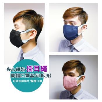 夾心餅乾-掛耳繩防護口罩套(可添加濾棉片/醫療口罩)-台灣製 4入組合