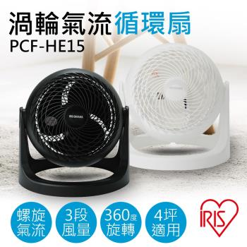 【日本IRIS】渦輪氣流循環扇 PCF-HE15 黑/白 兩色可選