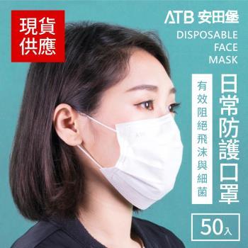 安田堡ATB 三層日常防護口罩白色 非醫療 一盒(共50片)