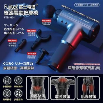 Fujitek富士電通 極速震動按摩槍/筋膜槍/6檔高頻振動/4款更換頭/按摩器FTM-G01
