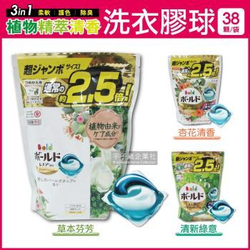 日本PG Bold 3合1植物精萃 3D立體2.5倍洗衣膠球 家庭號大包裝補充包(38顆/袋)