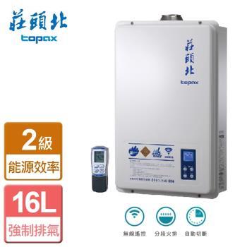 【莊頭北】 TH-8165FE- 16L 無線遙控數位恆溫熱水器 (FE式)