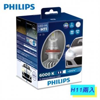 PHILIPS 飛利浦 X-treme Ultinon LED H11頭燈兩入裝(公司貨)