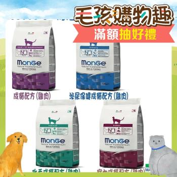 Monge 瑪恩吉 天然全能貓雞肉系列-共4款 1.5kg X 1包  買就送