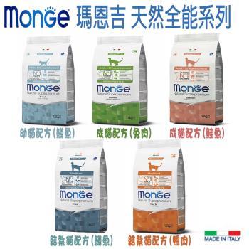 Monge 瑪恩吉 天然全能貓系列-共5款 1.5kg X 1包 買就送