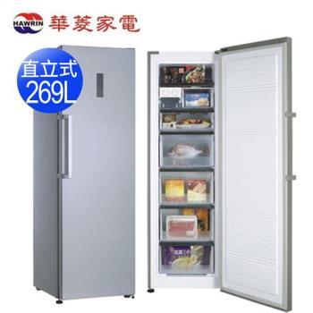 HAWRIN華菱269L直立式冷凍櫃HPBD-300WY