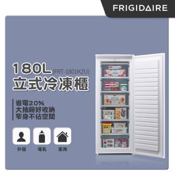 富及第180L直立式冷凍櫃(全新福利品) FRT-1801KZU-庫