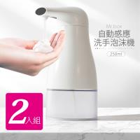 Mr.box  紅外線全自動感應泡沫洗手機 ASD-101(2入)