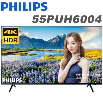 PHILIPS飛利浦 55吋 4K HDR連網液晶顯示器+視訊盒(55PUH6004)