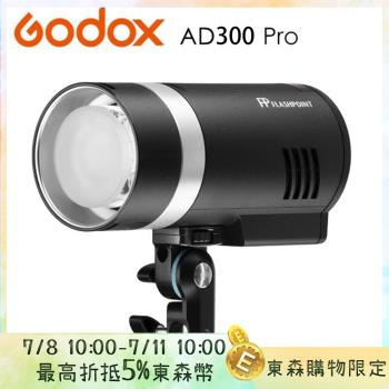 GODOX 神牛 AD300 PRO TTL 閃光燈 外拍燈 棚燈(AD300PRO 公司貨)
