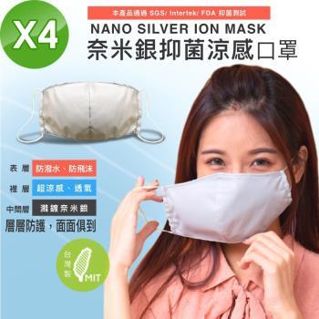 NS 台灣製 高含量 奈米銀離子 冰涼感抑菌 3層防護 立體口罩 4入 (銀纖維小孩兒童成人大人3D平面罩抗菌納米銀)