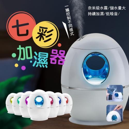 奈米霧化空氣消毒加濕器/