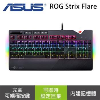 【ASUS華碩】ROG Strix Flare RGB 機械式電競鍵盤(青軸/茶軸/紅軸/銀軸)