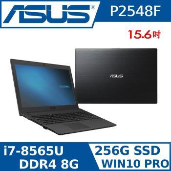 三年保固- ASUS 華碩 P2548F-0331A8565U 15.6吋 (i7-8565U/8G/256G SSD/W10PRO) 商用筆電