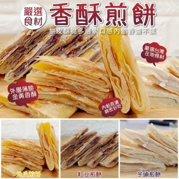 海肉管家-大同映鮮大甲芋頭/地瓜/紅豆煎餅(3包/每包3片)