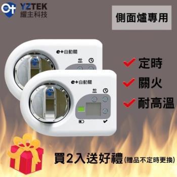 e+ 自動關 瓦斯爐輔助安全開關 定時自動熄火 - 優雅白 (橫式/側面爐) 2入