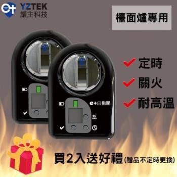 e+ 自動關 瓦斯爐輔助安全開關 定時自動熄火 - 質感黑 (直式/檯面爐) 2入