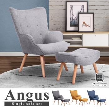 【Hampton漢汀堡】安格斯高背休閒單人沙發組-4色可選