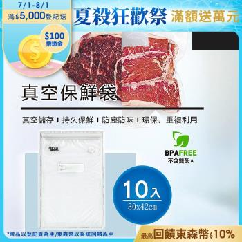 【bianco di puro彼安特】真空保鮮袋(10入)30 x 42 cm-搭配真空機使用