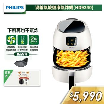 【飛利浦 PHILIPS】健康氣炸鍋-白(HD9240/33)-贈煎烤盤+烘烤鍋+康寧中式碗+食譜書