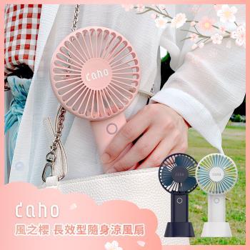 daho 風之櫻 長效型隨身涼風扇