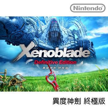 [超強作] 任天堂 Nintendo Switch 異度神劍 終極版 第一批預購預計出貨日5/29日前