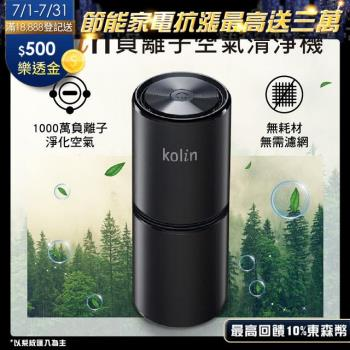 Kolin歌林 負離子空氣清淨機KAC-MN1000