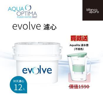 【bianco di puro彼安特】Aqua Optima Evolve 濾心12入(送濾水壺)