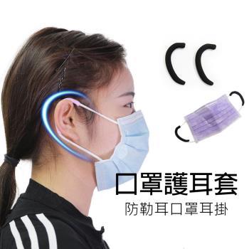口罩神器 口罩防勒護耳套 口罩減壓護耳矽膠套 防止耳朵疼痛 (4入/2對)