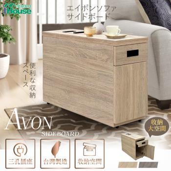 IHouse-雅芳 插座沙發邊櫃/茶几/多用櫃/功能櫃(附面紙盒功能)