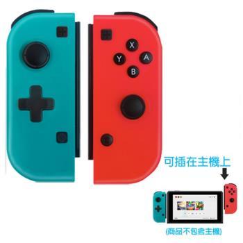 Nintendo任天堂 Switch專用 Joy-Con左右手把 (副廠/可安裝主機) (紅/藍)