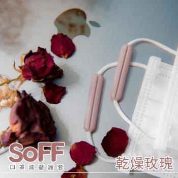 【olina】SOFF 口罩減壓護套-乾燥玫瑰色-2入組