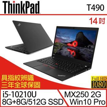 (記憶體升級)Lenovo聯想 ThinkPad T490 商務筆電 14吋/i5-10210U/16G/PCIe 512G SSD/MX250/W10P 三年保 20RYS0H700