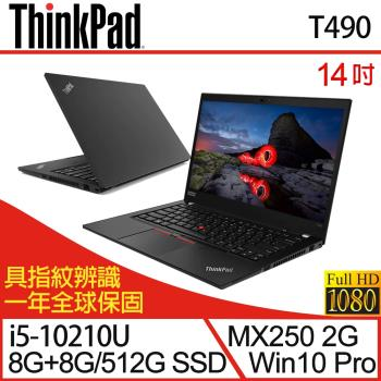 (記憶體升級)Lenovo聯想 ThinkPad T490 商務筆電 14吋/i5-10210U/16G/PCIe 512G SSD/MX250/W10P 一年保 20RYS0H700