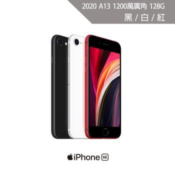 Apple iPhone SE 128G-2020 智慧型手機