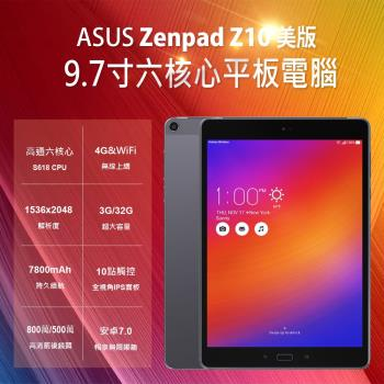 福利品 ASUS華碩 ZenPad Z10 美版LTE 9.7吋六核心平板電腦 (3G/32G)