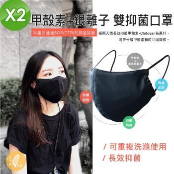 NS 台灣製 甲殼素+奈米銀離子 雙效抑菌口罩 2入(銀纖維抗菌立體口罩成人口罩大人口罩3D口罩面罩)