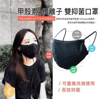 NS 台灣製 甲殼素+奈米銀離子 雙效抑菌口罩 (銀纖維抗菌立體口罩成人口罩大人口罩3D口罩面罩)