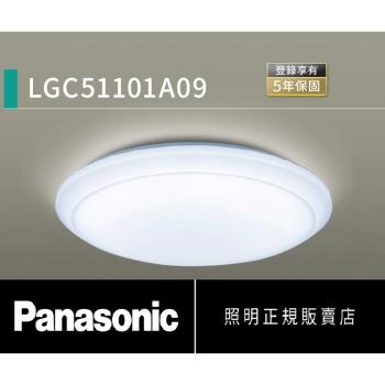 好商量~Panasonic 國際牌 32.7W LGC51101A09 LED 遙控吸頂燈 調光調色吸頂燈  110V