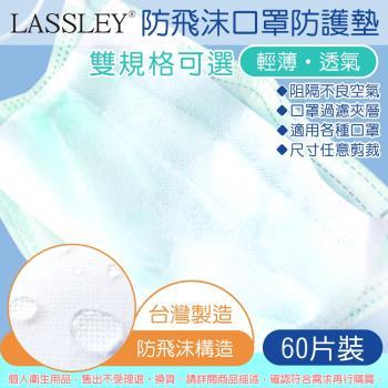 LASSLEY蕾絲妮-防飛沫口罩防護墊 60片裝(台灣製造 墊片/夾層濾片)